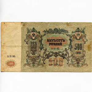 500 рублей 1918 год.Денежный знак Ростова-на-Дону.Бона.VF.