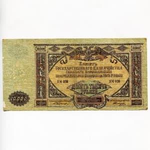 10000 рублей 1919 год.Билет государственного казначейства.Главное командование вооруженными силами на Юге России.Бона.XF-AU.