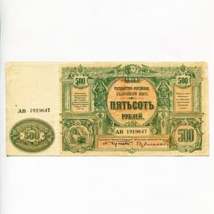 500 рублей 1919 год.Казначейский знак.Главное командование вооруженными силами на Юге России.Бона.VF-XF.