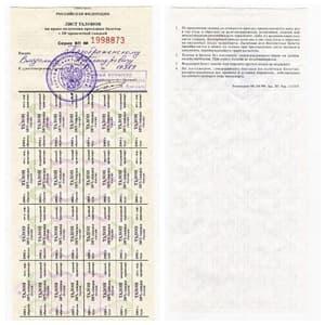 Лист талонов 2003 год.На право получения проездных билетов с 50% скидкой.