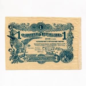 1 рубль 1918 год.Разменный билет Могилевской Губернии.Могилёв.Бона.AU.