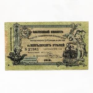 50 рублей 1918 год.Заёмный билет.Общество Владикавказской железной дороги.Владикавказ.VF-XF.