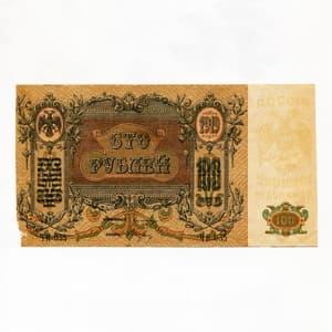 100 рублей 1919 год.Денежный знак.Ростов-на-Дону.Бона.VF-XF.