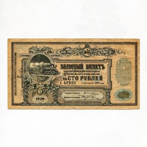 100 рублей 1918 год.Заёмный билет.Общество Владикавказской железной дороги.Владикавказ.VF.
