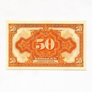 50 копеек 1918 год.Без надпечатки и подписей.Государственный кредитный билет.Дальний Восток.Медведев.Бона.UNC.