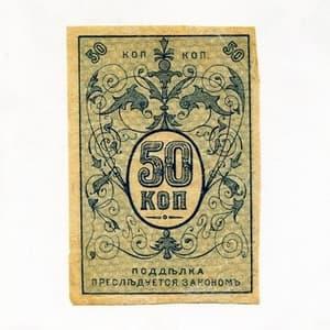 50 копеек 1918 год.Денежный знак.Туркестанский край.Бона.XF.