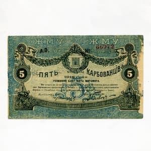 5 карбованцев 1918 год.Разменный билет Житомира.Украина.Бона.VF.