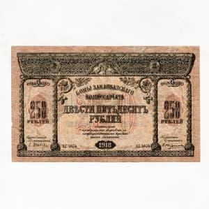 250 рублей 1918 год.Бона Закавказского Комиссариата.Закавказье.AU.