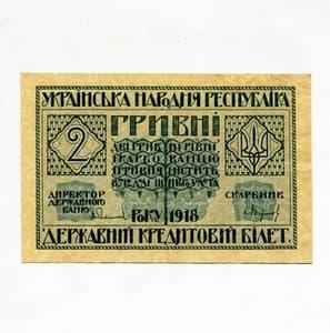 2 гривны 1918 год.Государственный кредитный билет Украины.Бона.aUNC.