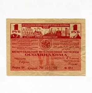 1 рубль 1932 год.Лоторейный билет VII Всесоюзной лотореи ОСОАВИАХИМА.Разряд 04.XF.