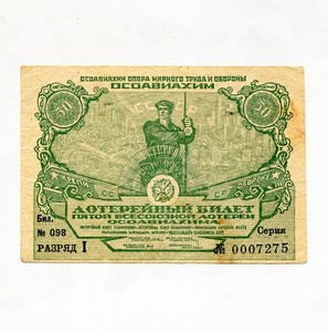 50 копеек 1930 год.Лоторейный билет V Всесоюзной лотореи ОСОАВИАХИМА.Разряд 01.VF-XF.