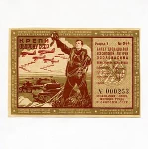 1 рубль 1937 год.Лоторейный билет XII Всесоюзной лотореи ОСОАВИАХИМА.Разряд 1.XF.