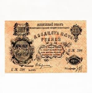 25 рублей 1917 год.Денежный знак.Оренбургское отделение ГосБанка.Бона.XF.