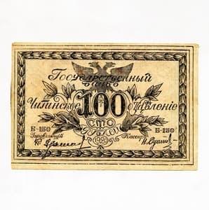 100 рублей 1920 год.Денежный знак.Читинское отделение Государственного банка.Чита.Бона.aUNC.