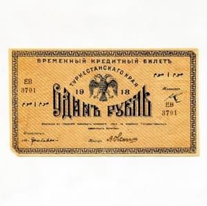 1 рубль 1918 год.Временный кредитный билет.Туркестанский край.Бона.VF-XF.