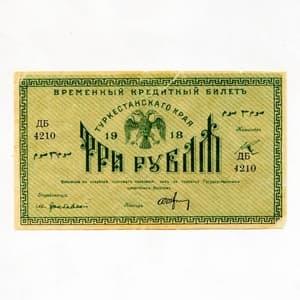 3 рубля 1918 год.Временный кредитный билет.Туркестанский край.Бона.VF-XF.