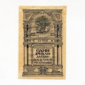1 рубль 1920 год.Кредитный билет.Временное правительство Дальнего Востока.Бона.aUNC.