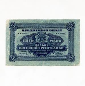 5 рублей 1920 год.Кредитный билет.Временное правительство Дальнего Востока.Бона.AU-XF.