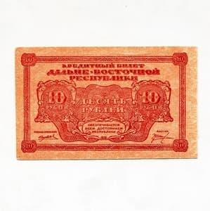 10 рублей 1920 год.Кредитный билет.Временное правительство Дальнего Востока.Бона.AU-XF.