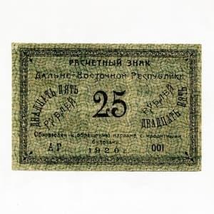 25 рублей 1920 год.Расчетный знак.Дальний Восток.Бона.AU-XF.