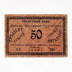 50 рублей 1920 год.Расчетный знак.Дальний Восток.Бона.AU.