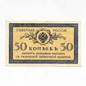 50 копеек 1918 год.Разменный билет.Северная Россия.Бона.aUNC.