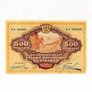 500 рублей 1920 год.Кредитный билет.Дальний Восток.Бона.aUNC.