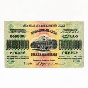 10000000 рублей 1923 год.Денежный знак Фед.С.С.Р Закавказья.Закавказье.Бона.AU.