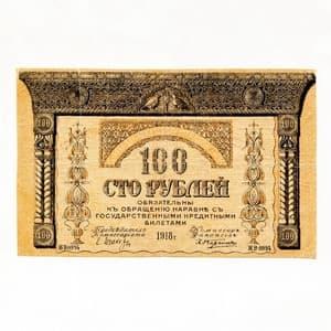 100 рублей 1919 год.Денежный знак.Грузия.Бона.XF-VF.