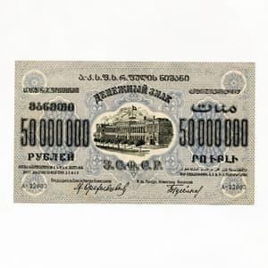 50000000 рублей 1924 год.Денежный знак З.С.Ф.С.Р.Закавказье.Бона.Unc.