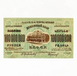100000000 рублей 1924 год.Денежный знак З.С.Ф.С.Р.Закавказье.Бона.aUnc.
