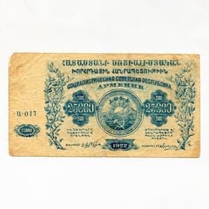 25000 рублей 1922 год.Денежный знак.Социалистическая Республика Армения.Бона VF.