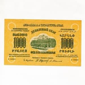 1000 рублей 1923 год.Денежный знак Фед.С.С.Р Закавказья.Закавказье.Бона.Unc.