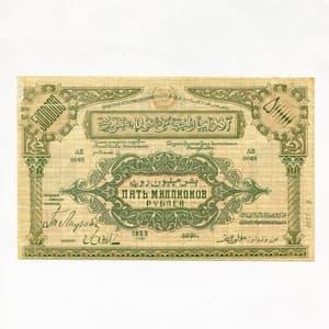 5000000 рублей 1923 год.Денежный знак.Азербайджанская С.С.Р.Азербайджан.Бона.XF.