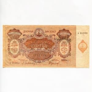 250000000 рублей 1924 год.Денежный знак З.С.Ф.С.Р.Закавказье.Бона.AU.