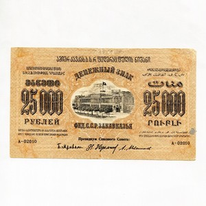 25000 рублей 1923 год.Денежный знак Фед.С.С.Р Закавказья.Закавказье.Бона.VF.