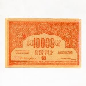 10000 рублей 1921 год.Денежный знак.Социалистическая Республика Армения.Бона VF-XF.