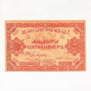 1000000 рублей 1922 год.Денежный знак.Азербайджанская С.С.Р.Азербайджан.Бона.AU-XF.