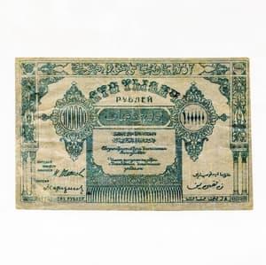100000 рублей 1922 год.Денежный знак.Азербайджанская С.С.Р.Азербайджан.Бона.XF-VF.