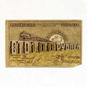 100 рублей 1920 год.Денежный знак.Азербайджан.Бона.VF.