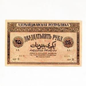 25 рублей 1919 год.Денежный знак.Азербайджан.Бона.XF-AU.