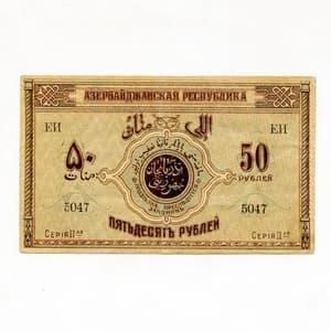 50 рублей 1919 год.Денежный знак.Азербайджан.Бона.aUNC.