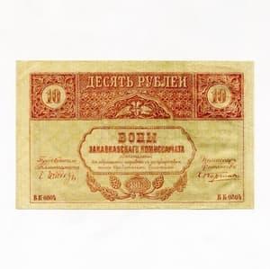 10 рублей 1918 год.Закавказский Комиссариат.Закавказье.Бона.AU.