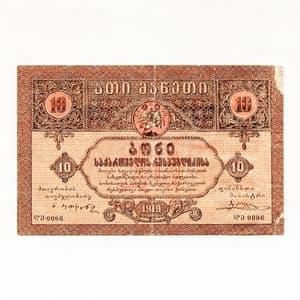 10 рублей 1919 год.Денежный знак.Грузия.Бона.VF.