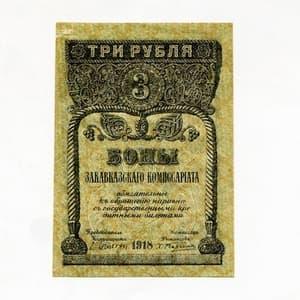 3 рубля 1918 год.Закавказский Комиссариат.Закавказье.Бона.AU-XF.