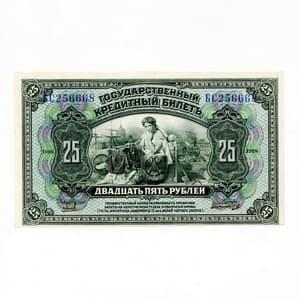 25 рублей 1918 год.Государственный кредитный билет.Дальний Восток.Медведев.Без надпечатки.Бона.Unc.