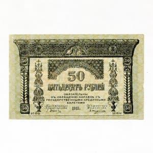 50 рублей 1918 год.Закавказский Комиссариат.Закавказье.Бона.XF.