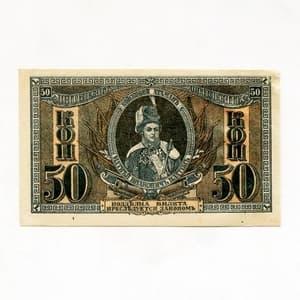 50 копеек 1918 год.Разменный билет.Ростов-на-Дону.Бона.AU.