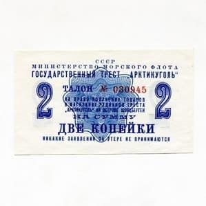 """2 копейки 1961 год.Талон на право получения товаров в магазинах рудников треста """"Артикуголь"""" на о-ве Шпицберген.CCCР.aUNC."""