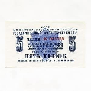 """5 копеек 1961 год.Талон на право получения товаров в магазинах рудников треста """"Артикуголь"""" на о-ве Шпицберген.CCCР.aUNC."""